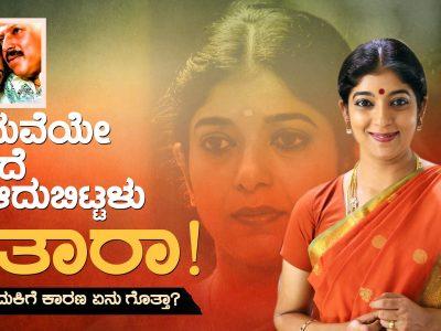 sithara actress