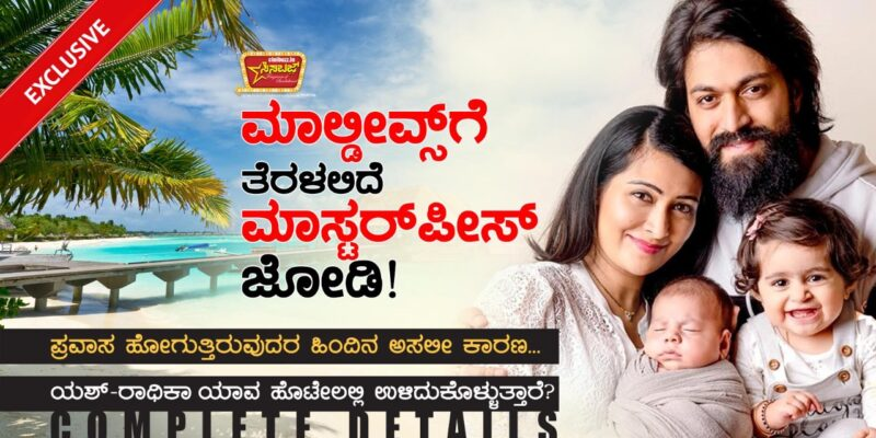 yash radhika pandith