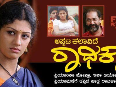 Radhika Kutti Radhika Kumaraswamy copy